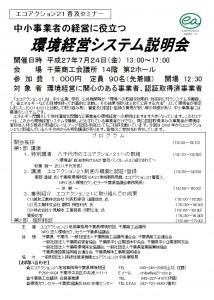 エコアクション21普及セミナー(表)