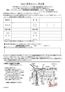 エコアクション21普及セミナー(裏)