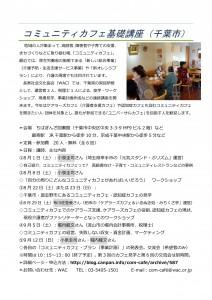 2015年度コミュニティカフェ基礎講座(千葉市)_01