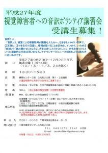 H27音訳ボランティア講習会