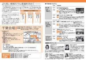 情報モラル啓発セミナーP2