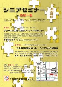 シニアセミナー2015オモテ