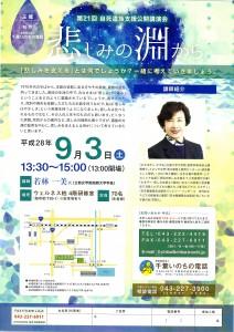 9月3日講演会