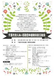 千葉市支えあい活動団体連絡会設立総会