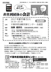 2017専門家(税理士)講座チラシ
