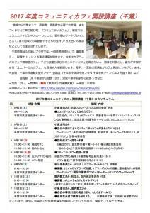 2017年度コミュニティカフェ開設講座(千葉)