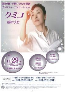 クミコ・コンサート