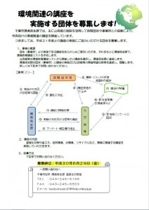 H30新規団体募集案内(チラシ)