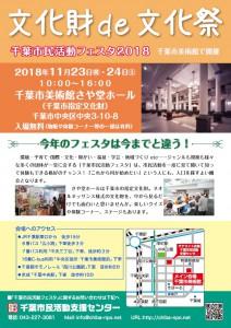 千葉市民活動フェスタ2018チラシ