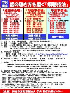「傾聴技法」(7月~12月)オモテ